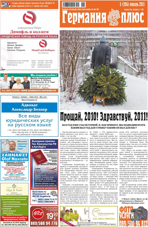 Германия плюс (газета). 2011 год, номер 1, стр. 1