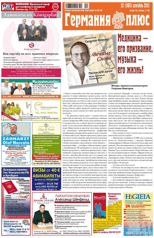 Германия плюс (газета). 2011 год, номер 12, стр. 1