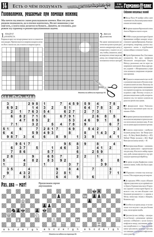 Германия плюс (газета). 2011 год, номер 12, стр. 14