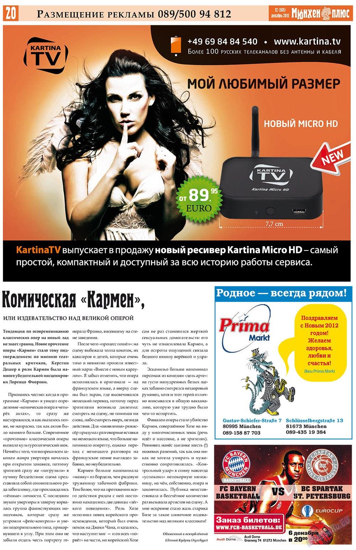 Германия плюс (газета). 2011 год, номер 12, стр. 20