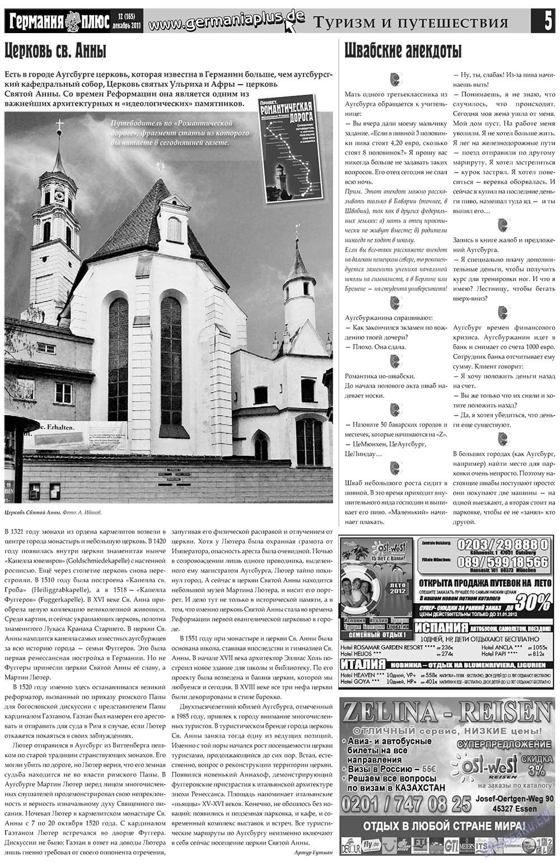 Германия плюс (газета). 2011 год, номер 12, стр. 5