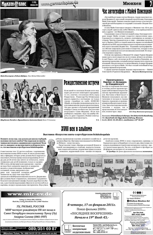 Германия плюс (газета). 2011 год, номер 2, стр. 7