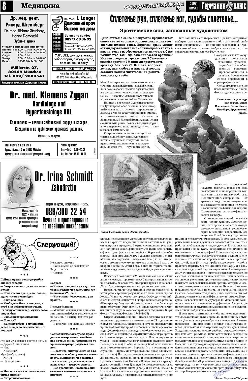 Германия плюс (газета). 2011 год, номер 3, стр. 8