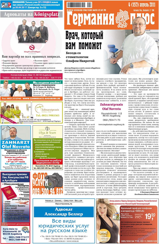 Германия плюс (газета). 2011 год, номер 4, стр. 1