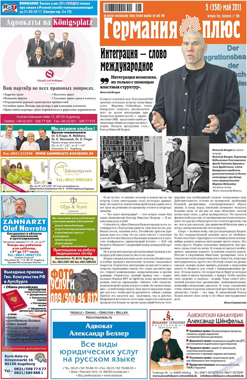Германия плюс (газета). 2011 год, номер 5, стр. 1