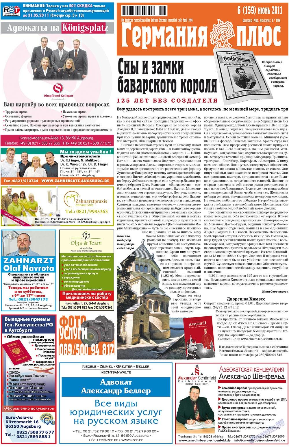 Германия плюс (газета). 2011 год, номер 6, стр. 1