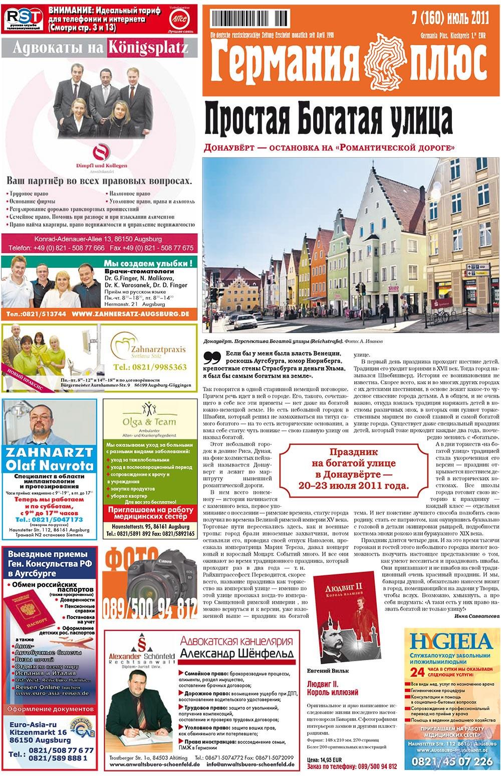 Германия плюс (газета). 2011 год, номер 7, стр. 1