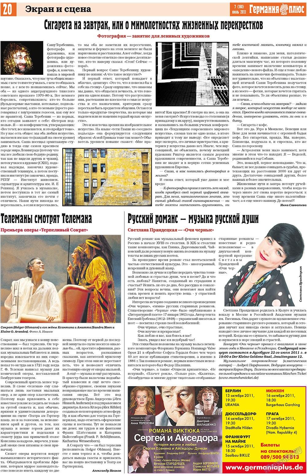 Германия плюс (газета). 2011 год, номер 7, стр. 20