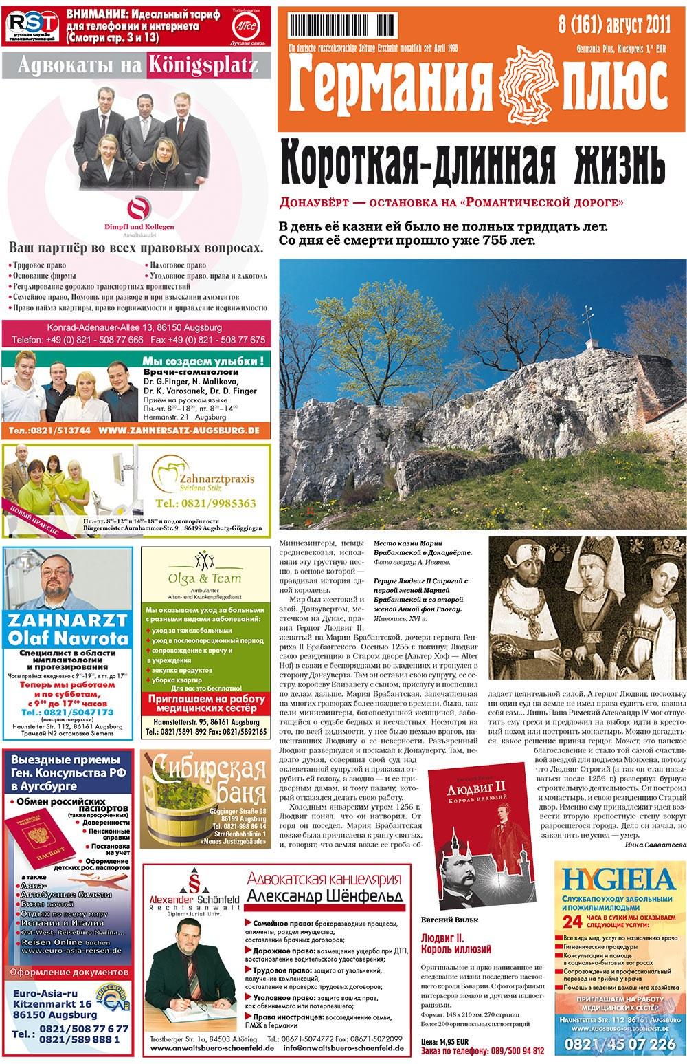 Германия плюс (газета). 2011 год, номер 8, стр. 1