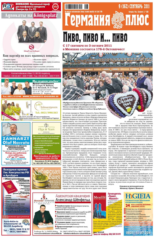 Германия плюс (газета). 2011 год, номер 9, стр. 1