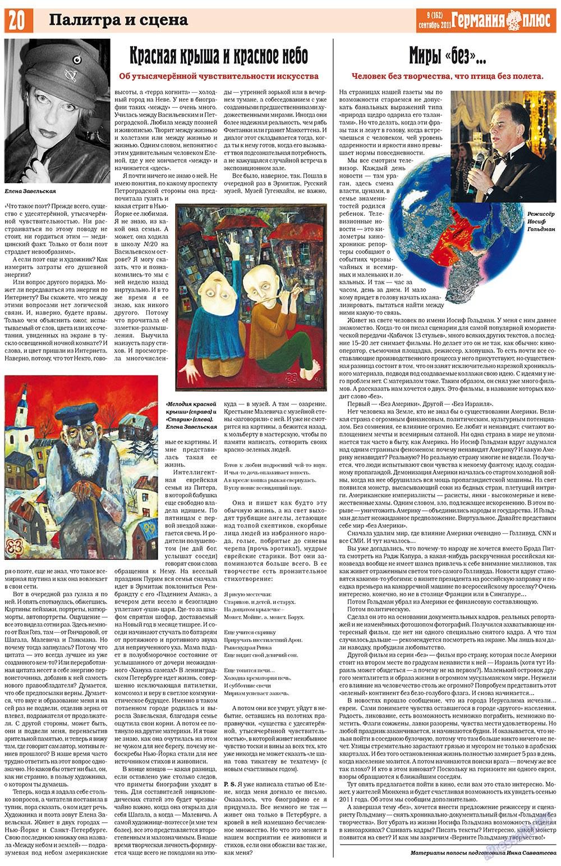Германия плюс (газета). 2011 год, номер 9, стр. 20