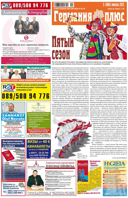 Германия плюс (газета). 2012 год, номер 1, стр. 1