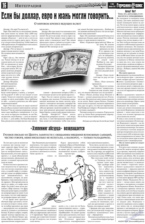 Германия плюс (газета). 2012 год, номер 1, стр. 16