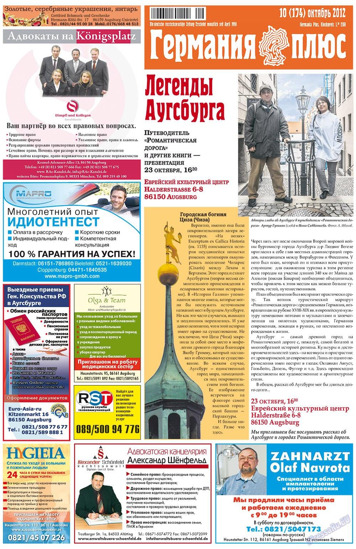 Германия плюс (газета). 2012 год, номер 10, стр. 1