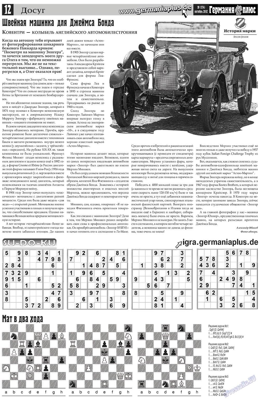 Германия плюс (газета). 2012 год, номер 10, стр. 12