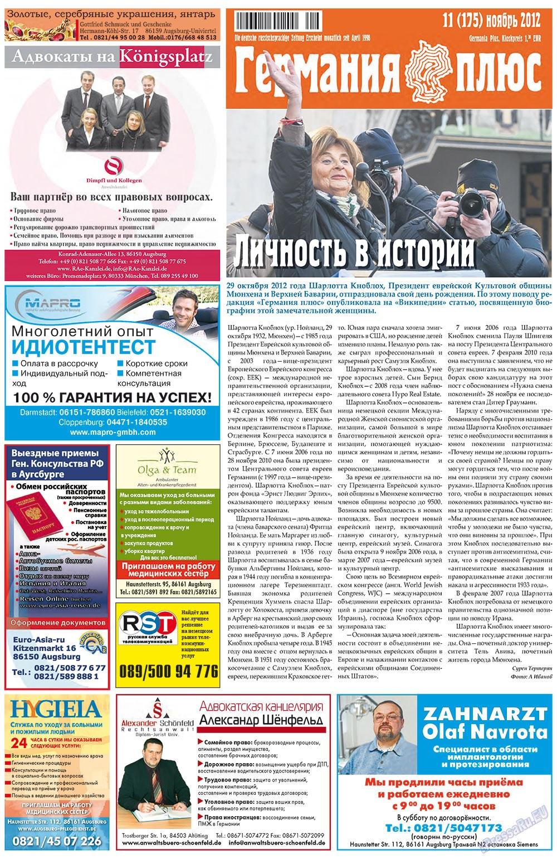 Германия плюс (газета). 2012 год, номер 11, стр. 1