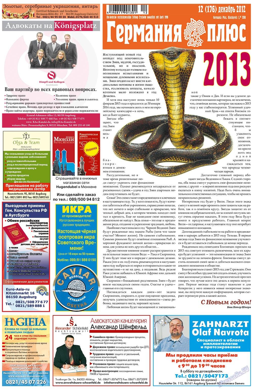 Германия плюс (газета). 2012 год, номер 12, стр. 1