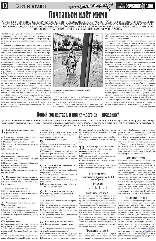 Германия плюс (газета). 2012 год, номер 12, стр. 10