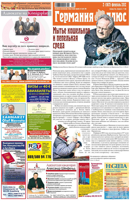 Германия плюс (газета). 2012 год, номер 2, стр. 1