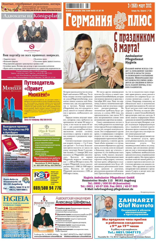 Германия плюс (газета). 2012 год, номер 3, стр. 1