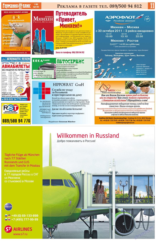 Германия плюс (газета). 2012 год, номер 3, стр. 11