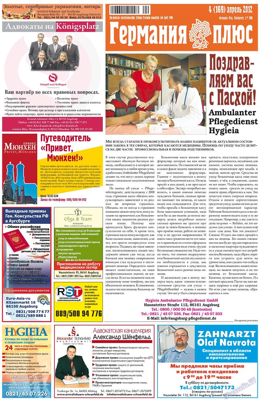 Германия плюс (газета). 2012 год, номер 4, стр. 1