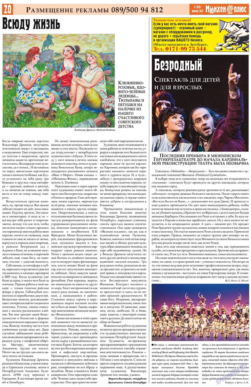 Германия плюс (газета). 2012 год, номер 4, стр. 20