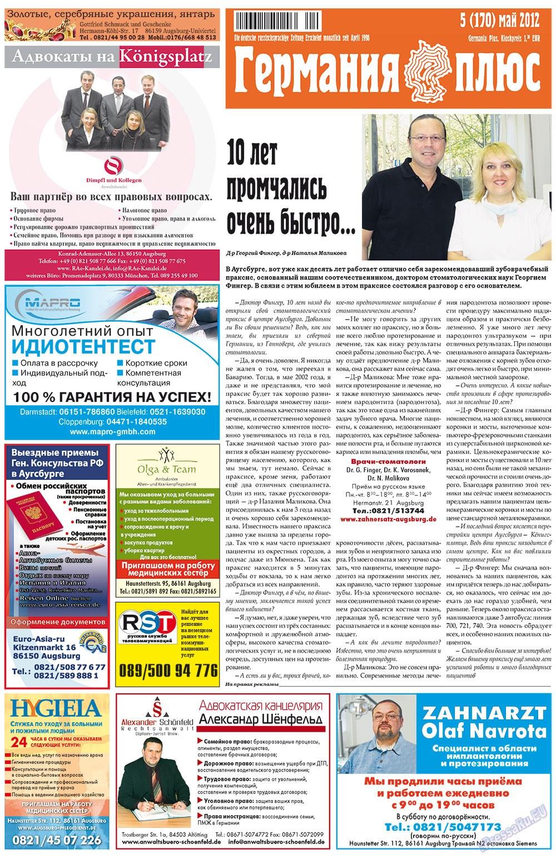 Германия плюс (газета). 2012 год, номер 5, стр. 1