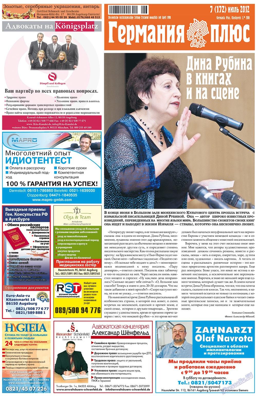 Германия плюс (газета). 2012 год, номер 7, стр. 1