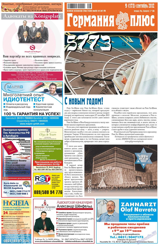 Германия плюс (газета). 2012 год, номер 9, стр. 1