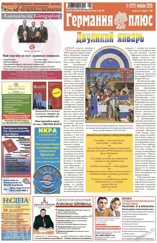 Германия плюс (газета). 2013 год, номер 1, стр. 1