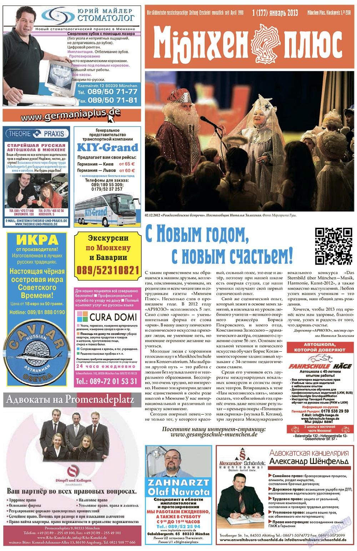 Германия плюс (газета). 2013 год, номер 1, стр. 17