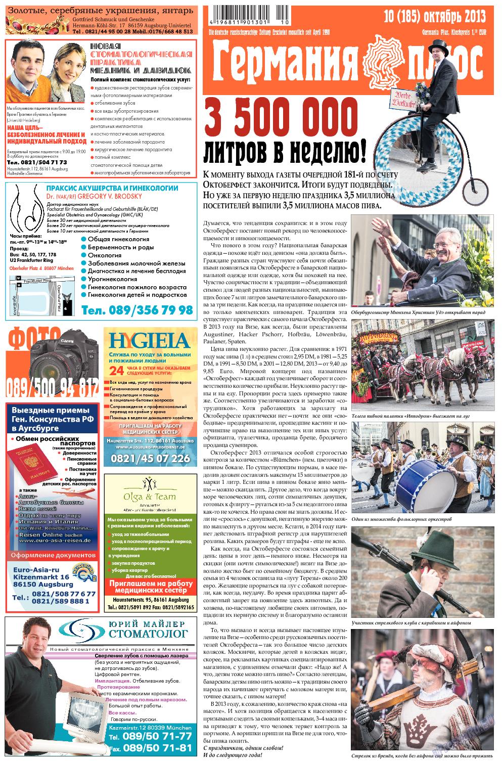 Германия плюс (газета). 2013 год, номер 10, стр. 1