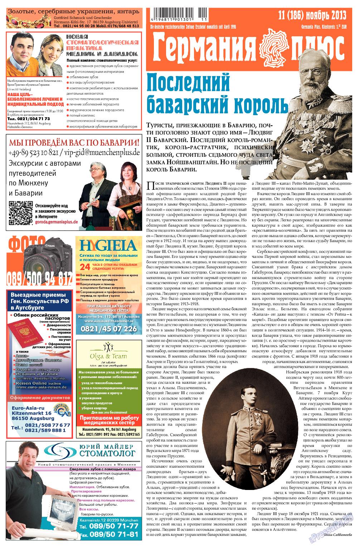 Германия плюс (газета). 2013 год, номер 11, стр. 1