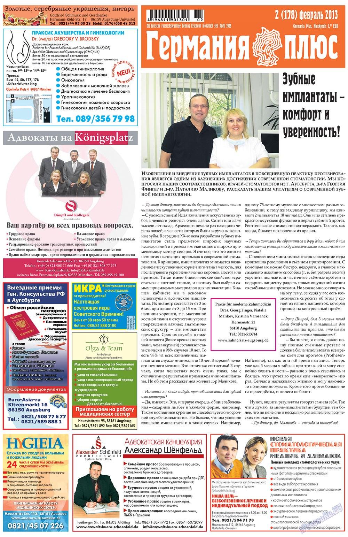 Германия плюс (газета). 2013 год, номер 2, стр. 1