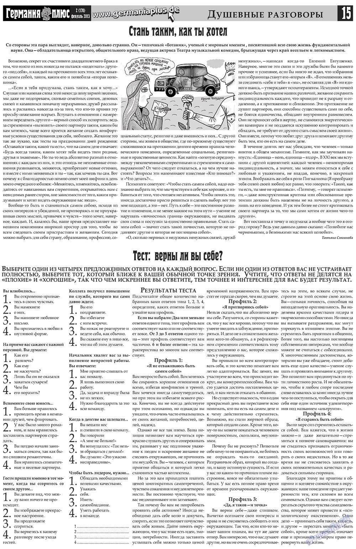 Германия плюс (газета). 2013 год, номер 2, стр. 15