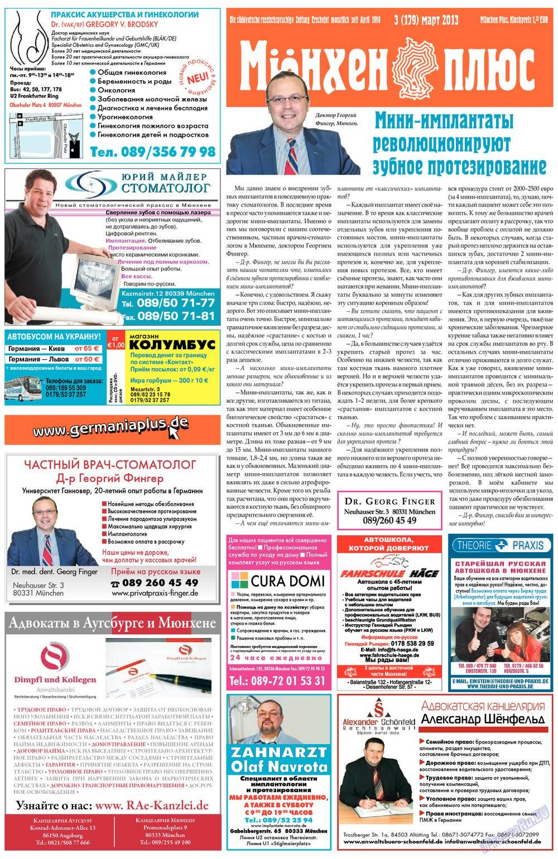 Германия плюс (газета). 2013 год, номер 3, стр. 1