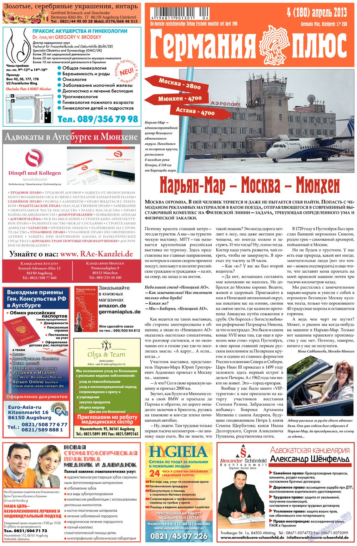 Германия плюс (газета). 2013 год, номер 4, стр. 1