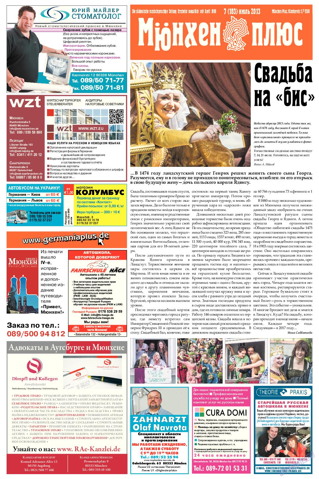 Германия плюс (газета). 2013 год, номер 7, стр. 1