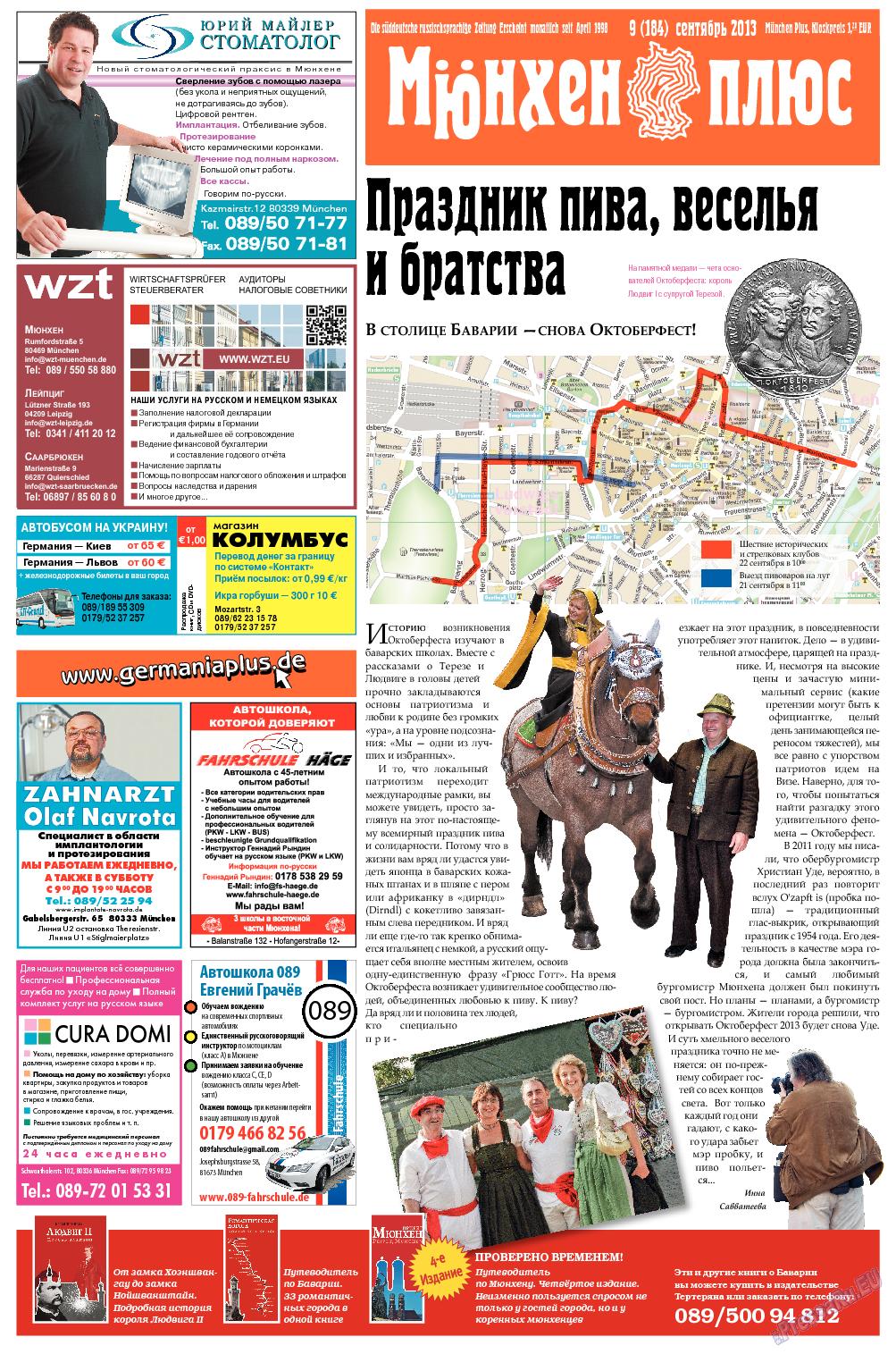 Германия плюс (газета). 2013 год, номер 9, стр. 1