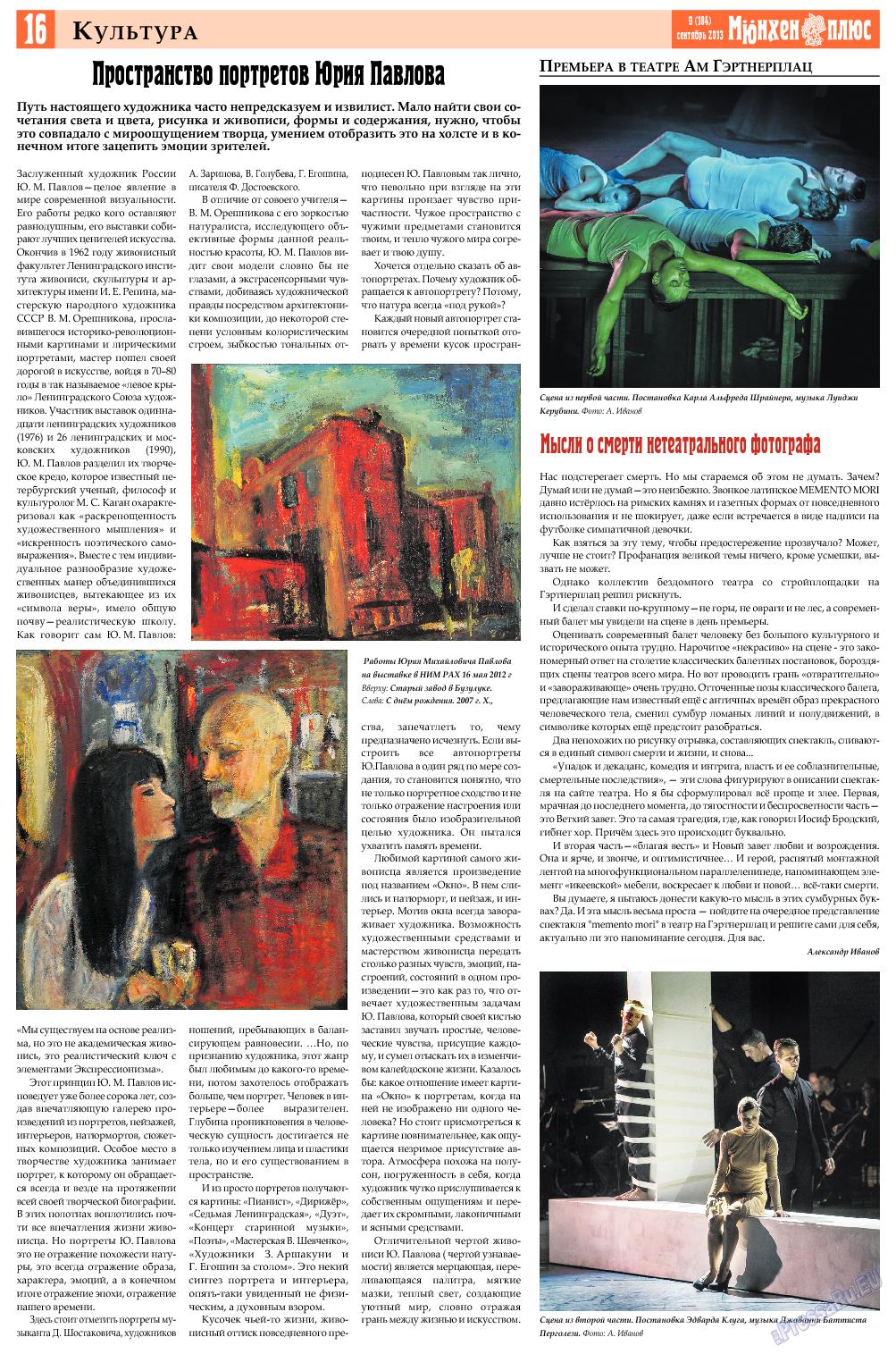 Германия плюс (газета). 2013 год, номер 9, стр. 16