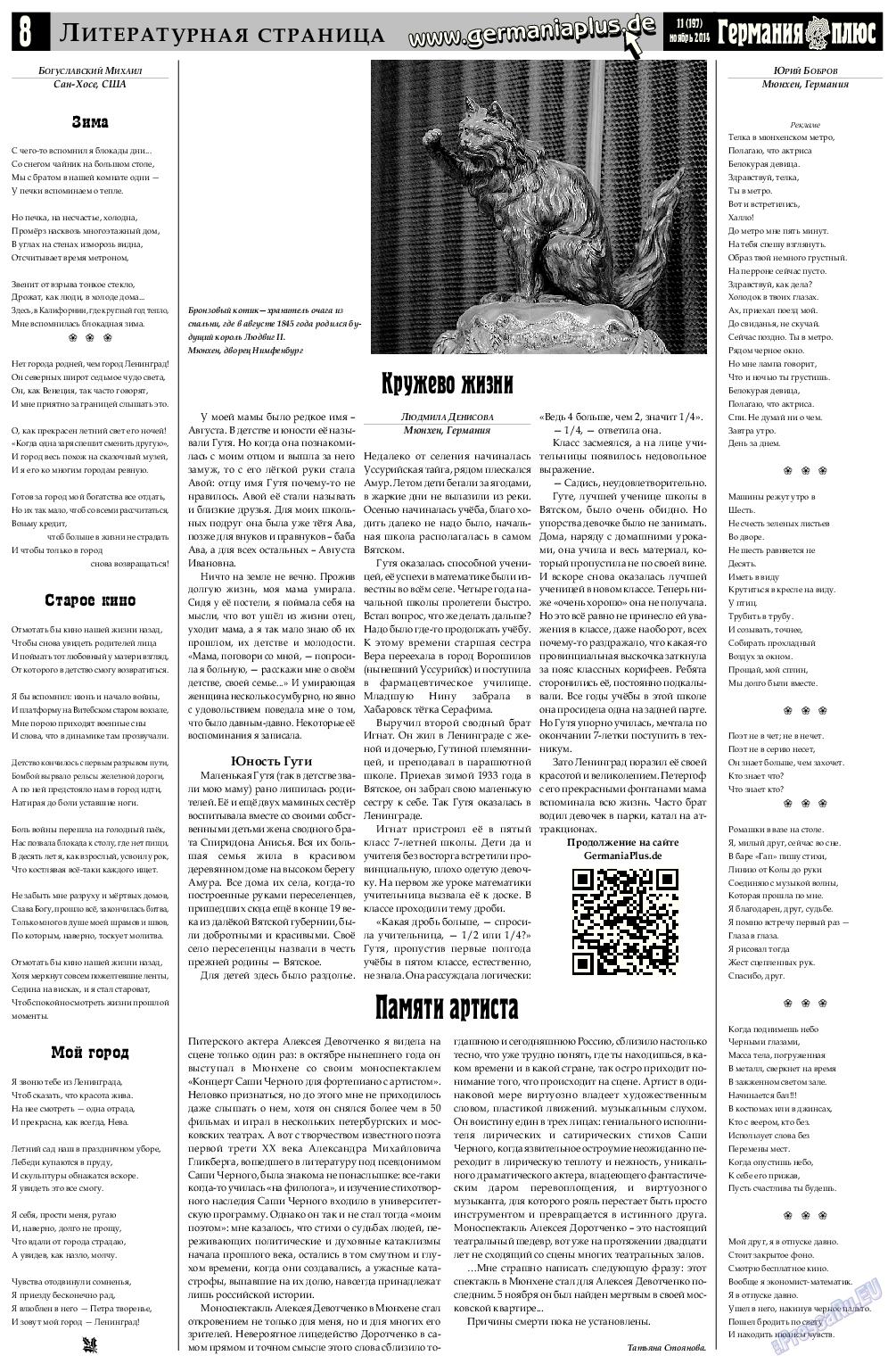 Германия плюс (газета). 2014 год, номер 11, стр. 8