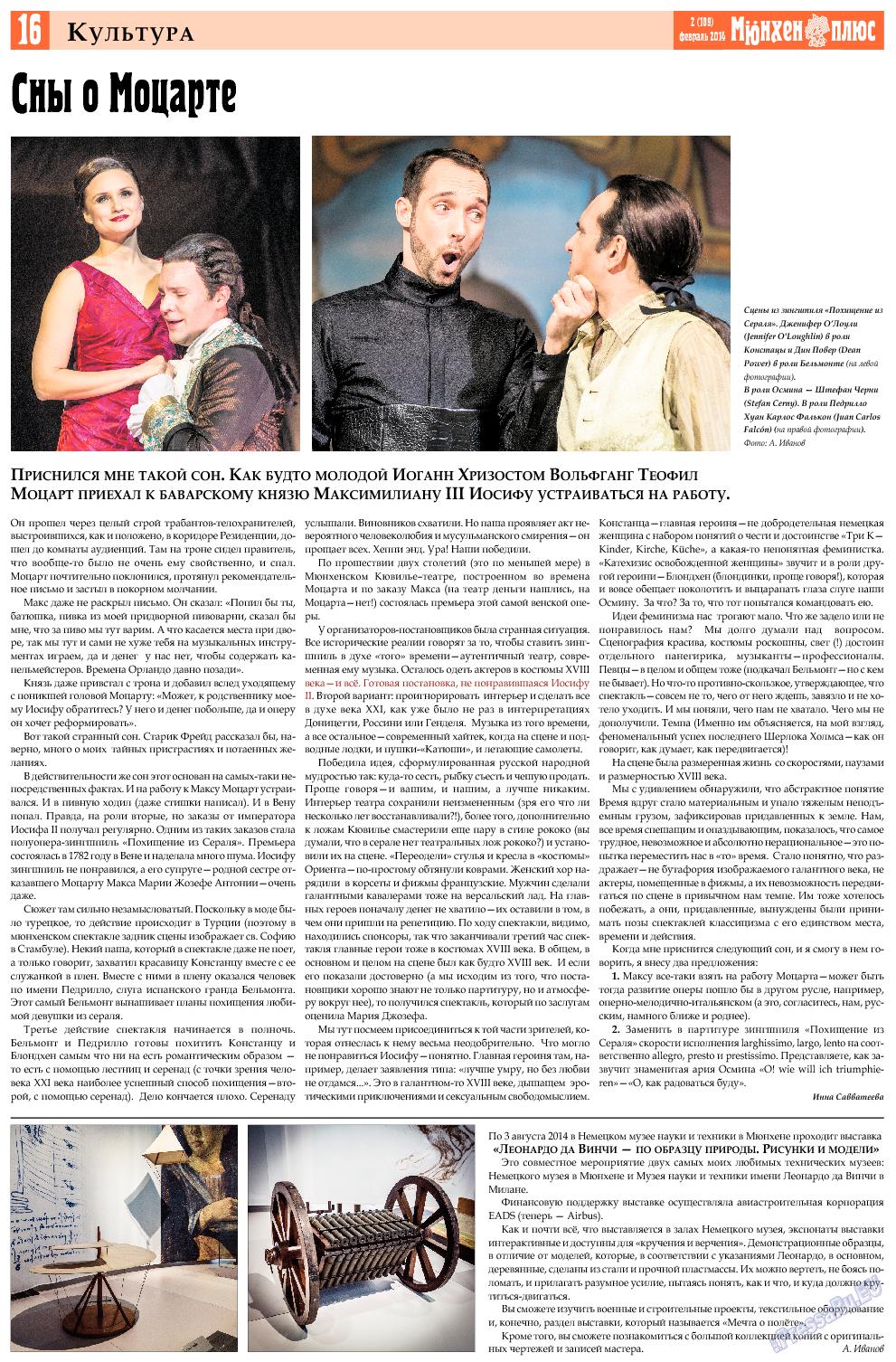 Германия плюс (газета). 2014 год, номер 2, стр. 16
