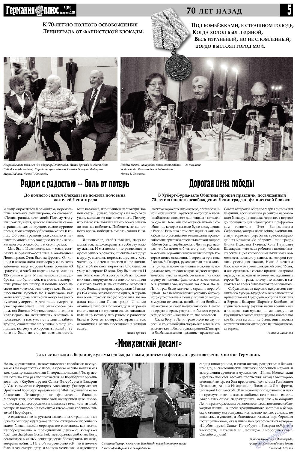 Германия плюс (газета). 2014 год, номер 2, стр. 5
