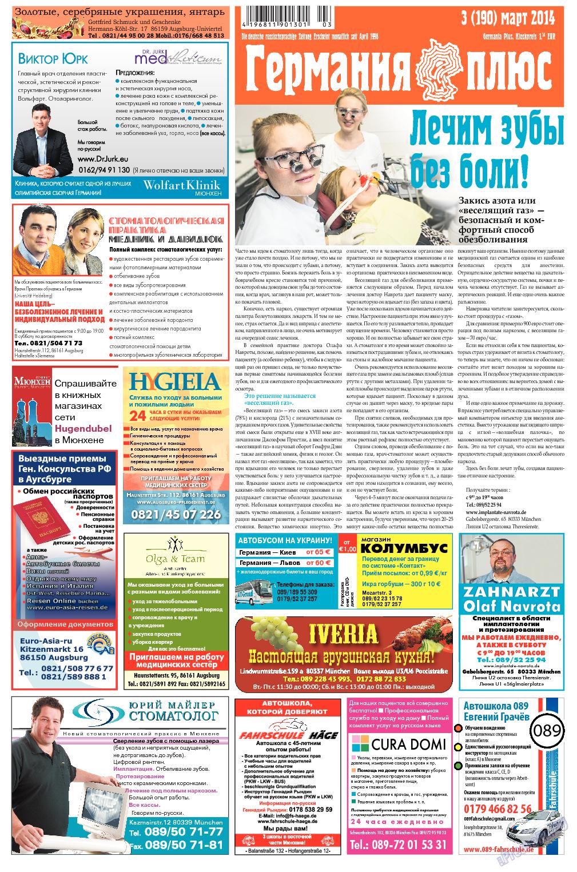 Германия плюс (газета). 2014 год, номер 3, стр. 1