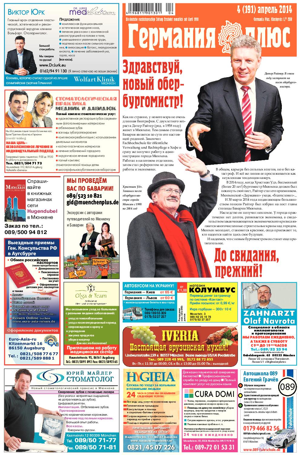 Германия плюс (газета). 2014 год, номер 4, стр. 1