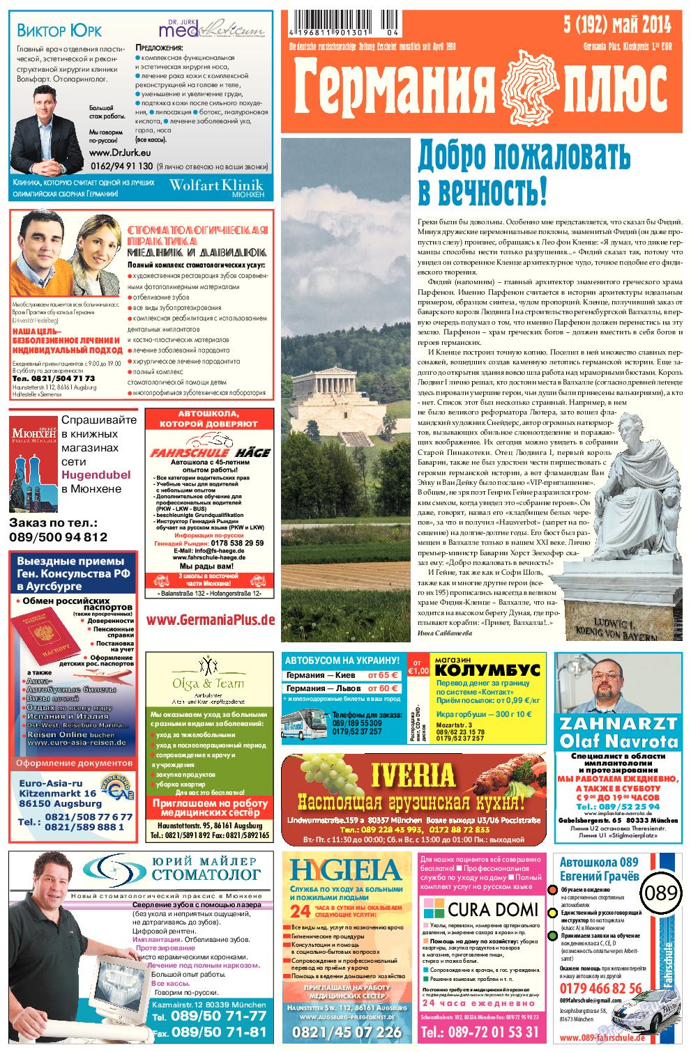 Германия плюс (газета). 2014 год, номер 5, стр. 1