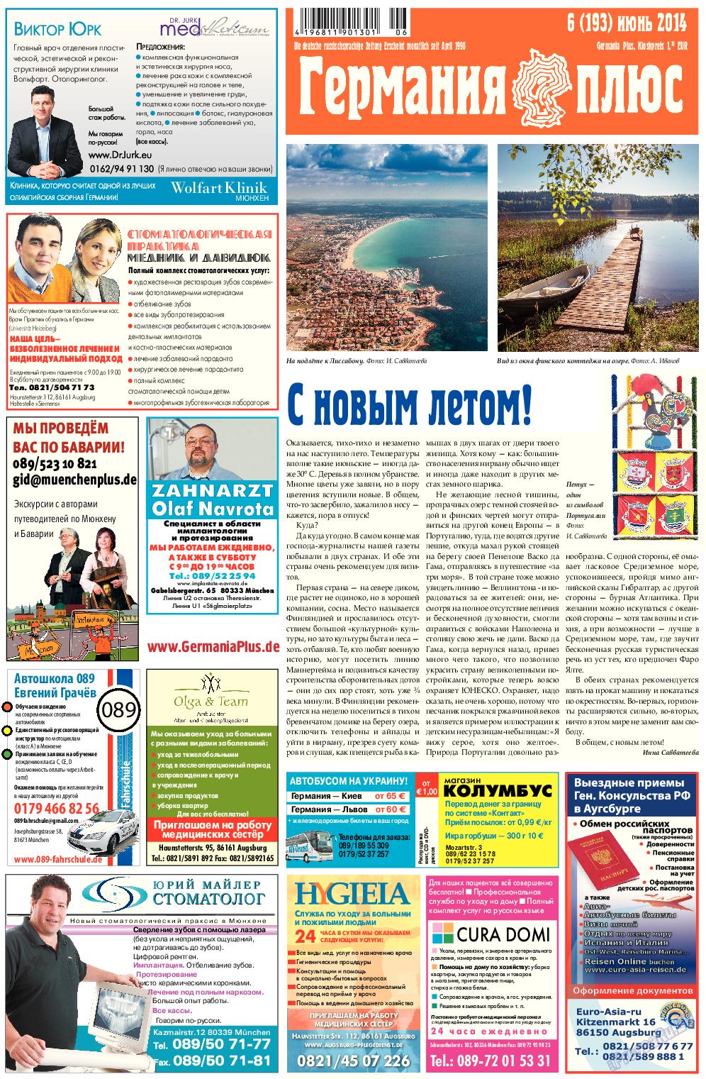 Германия плюс (газета). 2014 год, номер 6, стр. 1