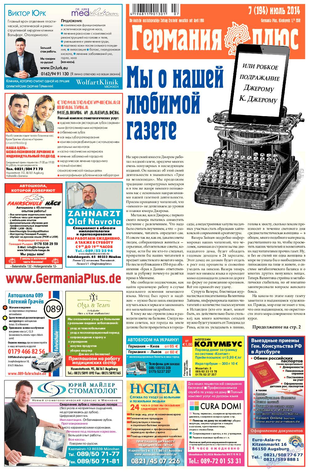 Германия плюс (газета). 2014 год, номер 7, стр. 1