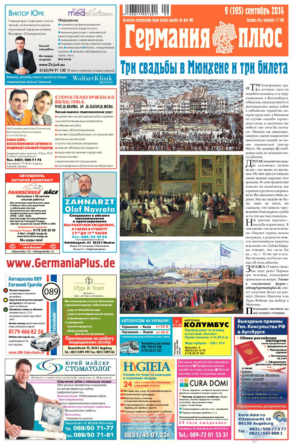 Германия плюс (газета). 2014 год, номер 8, стр. 1